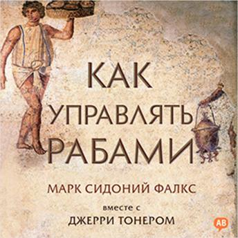 Download How to Manage Your Slaves [Russian Edition] by Jerry Toner, Marcus Sidonius Falx