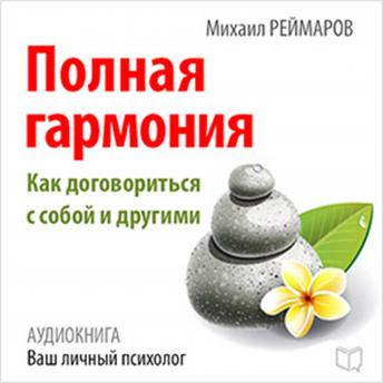 Download [Russian Edition] Complete Harmony: How to Negotiate with Yourself and Others by Mihail Reymarov