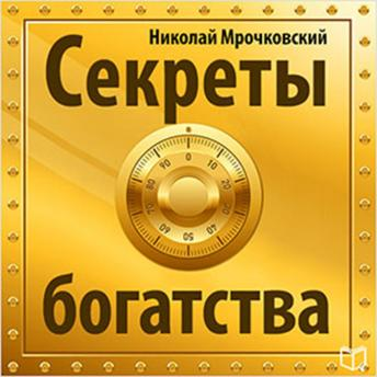 Download [Russian Edition] The Secret of Wealth by Nikolay Mrochkovskiy