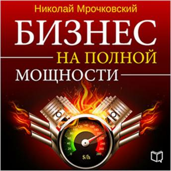 Download [Russian Edition] Business at Full Power by Nikolay Mrochkovskiy