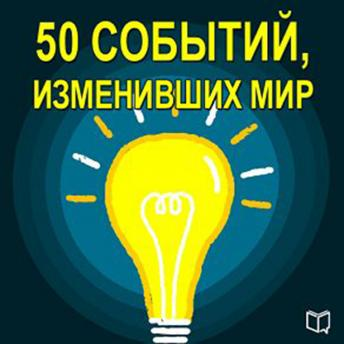 Download 50 Events That Changed the World [Russian Edition] by Kelly Cooper