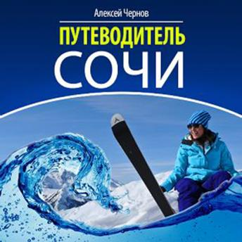 Download Sochi Guide [Russian Edition] by Alexey Chernov