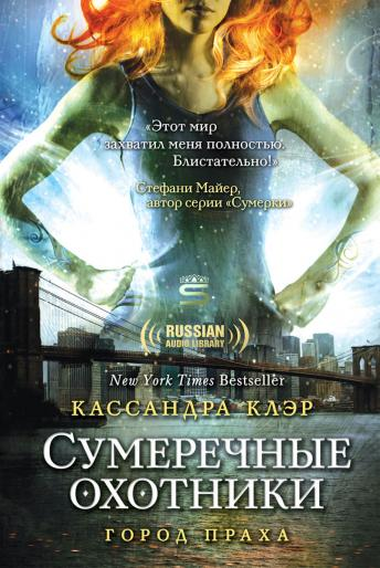[Russian Edition] City of Ashes (The Mortal Instruments)