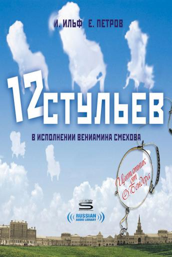 Twelve Chairs (Russian Audio Library) [Russian Edition]