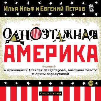 American Road Trip (Russian Audio Library) [Russian Edition]