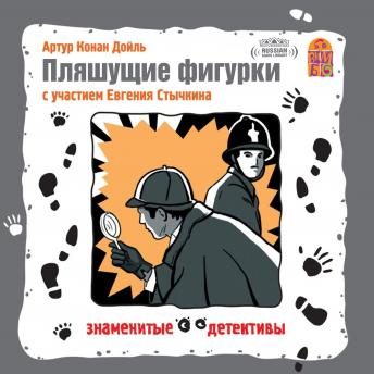 Download Adventure of The Dancing Men (Sherlock Holmes) [Russian Edition] by Conan Doyle