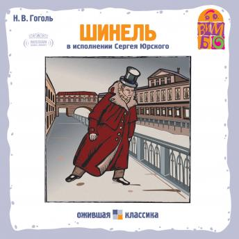 an analysis of the overcoat a novel by nikolay gogol Nikolai gogol, the ukrainian-born writer is known as one of russia's greatest  authors 'the overcoat' and dead souls launched him into the.