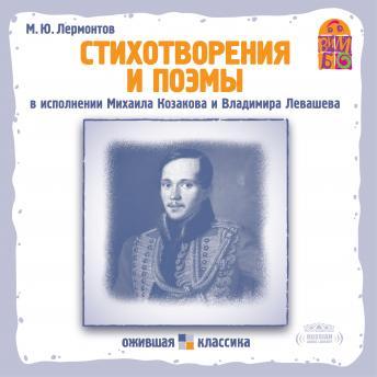 Mikhail Lermontov Russian English 45