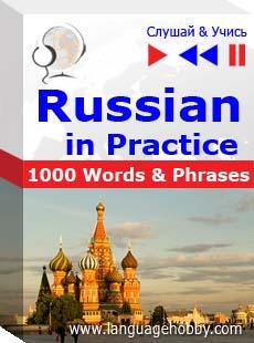 Russian in Practice