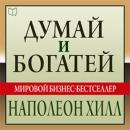 (Russian Edition) Think and Grow Rich: The Landmark Bestseller - Now Revised and Updated for the 21st Century