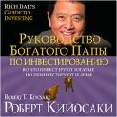 Rich Dad's Guide to Investing: What the Rich Invest in, That the Poor and the Middle Class Do Not! [Russian Edition]