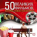 The 50 Great Films [Russian Edition] Audiobook