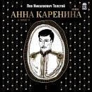 Anna Karenina Vol. 1 (Russian Audio Library) [Russian Edition]