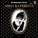 Anna Karenina Vol. 3 (Russian Audio Library) [Russian Edition]