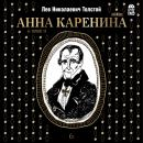 Anna Karenina Vol. 6 (Russian Audio Library) [Russian Edition]