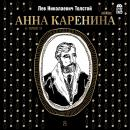 Anna Karenina Vol. 8 (Russian Audio Library) [Russian Edition]