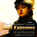 Anna Karenina (complete volumes 1-8) (Russian Audio Library) [Russian Edition]