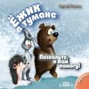 Hedgehog in the Fog Volume 2: Let Me Give You a Hand (Russian Audio Library) [Russian Edition]