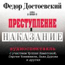 Crime and Punishment (Russian Audio Library) [Russian Edition]