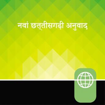 Chhattisgarhi Audio Bible New Testament - New Chhattisgarhi Translation