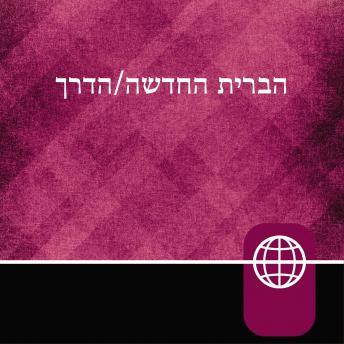 Hebrew Audio Bible New Testament - The Way, Hebrew Living New Testament