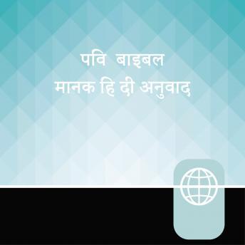 Hindi, High Audio Bible New Testament - Manak Hindi Bible