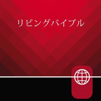 Japanese Audio Bible - Japanese Contemporary Bible