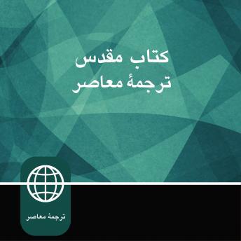 Persian Audio Bible - Persian Contemporary Bible
