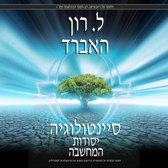 Download סיינטולוגיה: יסודות המחשבה [Scientology: The Fundamentals of Thought] by L. Ron Hubbard