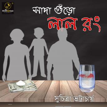 Download Sada Guro Lal Rong : MyStoryGenie Bengali Audiobook 37: The Paradox of the Ethical & the Hedonistic by Suchitra Bhattacharya