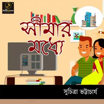 Download Sheemar Modhye : MyStoryGenie Bengali Audiobook 25: The Middle Income Existentialism by Suchitra Bhattacharya