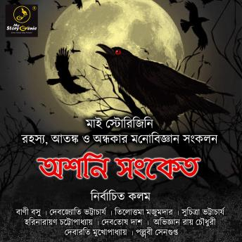 Ashani Sanket : MyStoryGenie Bengali AudioBox Set 2: Pathology of the Hidden