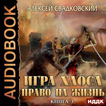 Игра Хаоса. Книга 3. Право на жизнь