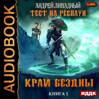 Download Тест на респаун. Книга 1. Край Бездны by Andrey Livadny