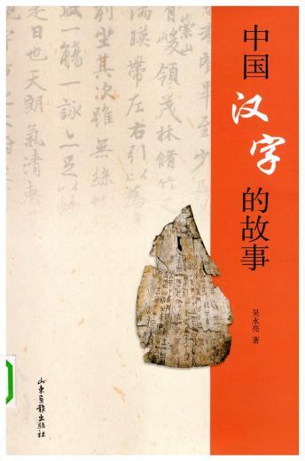 漢字的故事: 通過漢字瞭解中華文明的起源