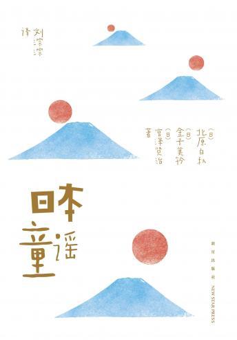 日本童謡ものがたり