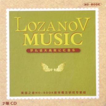 α Brain Wave----Lozanov efficient memory music