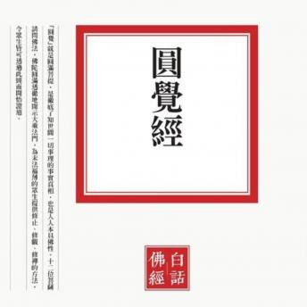 圆觉经, Audio book by Omc