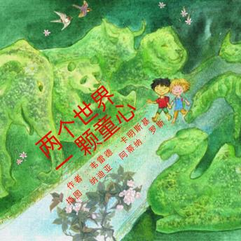 Download 两个世界 一颗童心 by Vered Kaminsky