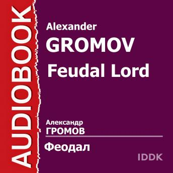 Феодал, Audio book by Alexander Gromov