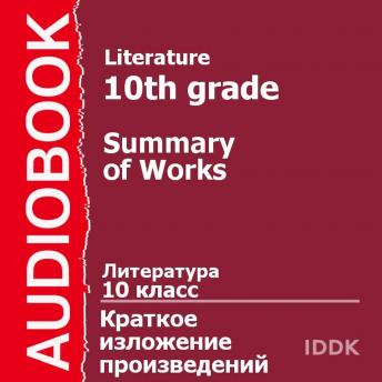 Download 10 класс. Литература by Summary Of Works