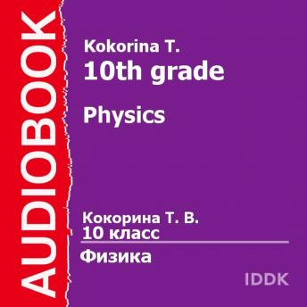 Download 10 класс. Физика. by T. Kokorina