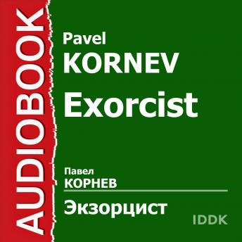 Download Экзорцист by Pavel Kornev