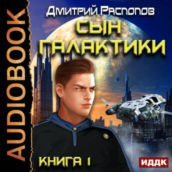 Download Сын Галактики. Книга 1. by Dmitry Raspopov