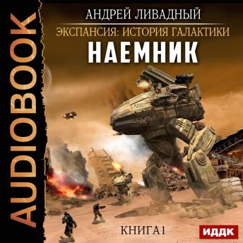 Download Экспансия: История Галактики. Наемник. Книга 1 by Andrey Livadny