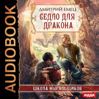 Download ШНыр. Книга 8. Седло для дракона by Dmitry Yemetz