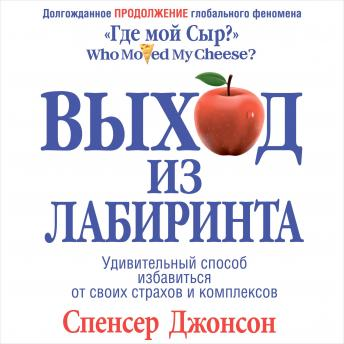 Out Of The Maze [Russian Edition]