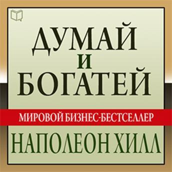(Russian Edition) Think and Grow Rich: The Landmark Bestseller - Now Revised and Updated for the 21st Century, Arthur R. Pell, Napoleon Hill
