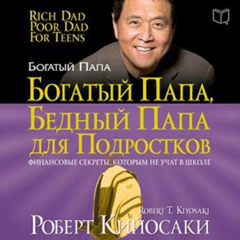 Rich Dad Poor Dad for Teens: The Secrets about Money--That You Don't Learn in School! [Russian Edition]