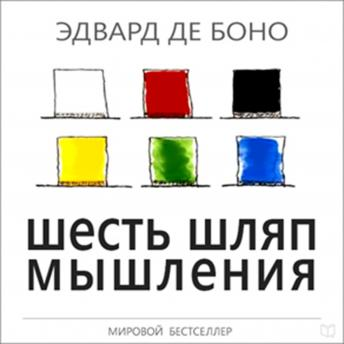 Six Thinking Hats [Russian Edition], Edward de Bono